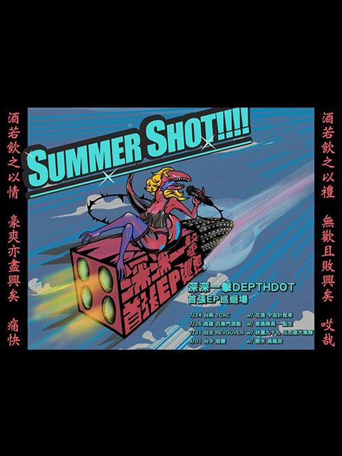8/1(六)summer shot 深深一擊首張EP巡迴-台中場