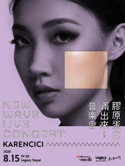 Legacy Presents【2020都市女聲】:Karencici膠原蛋白滿出來音樂會─New Wave Live Concert -台北場