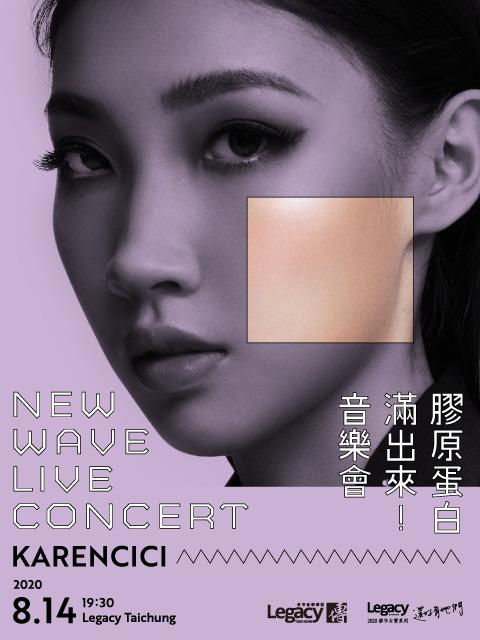 Legacy Presents【2020都市女聲】:Karencici膠原蛋白滿出來音樂會─New Wave Live Concert -台中場