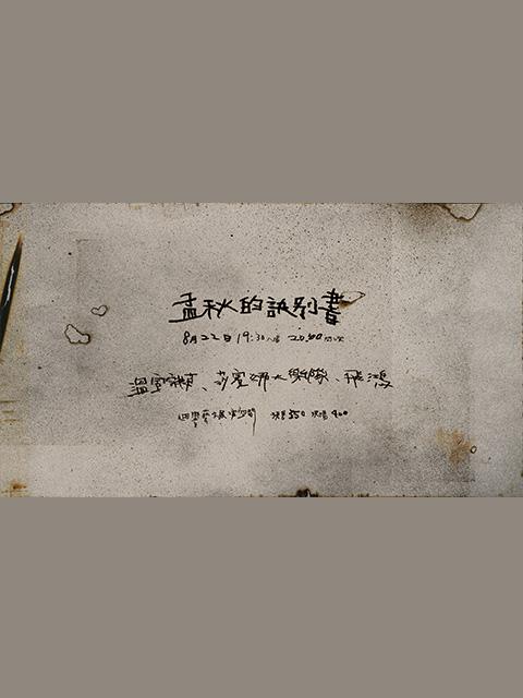 8/22(六) 孟秋的訣別書