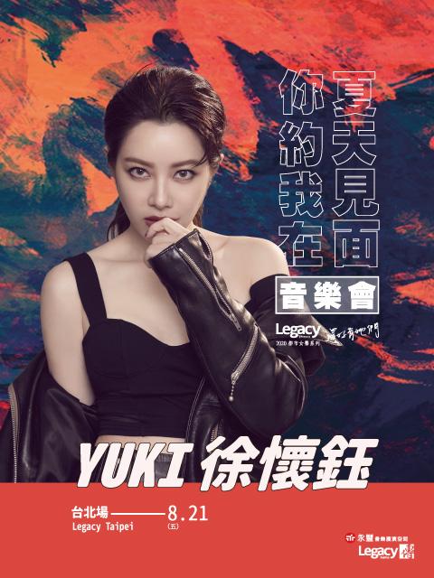 Legacy Presents【2020都市女聲】:徐懷鈺《你約我在夏天見面》台北場