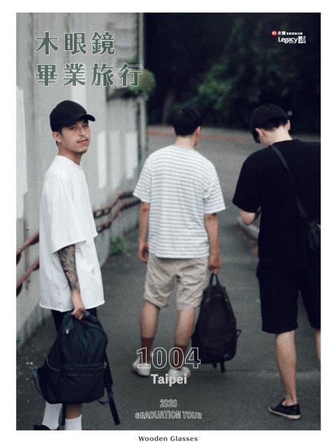 木眼鏡-無限期休團畢業旅行-台北場