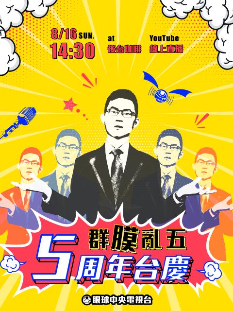 群膜亂五-眼球中央電視台5周年台慶