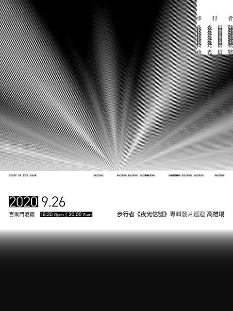 步行者 《夜光信號》專輯發片巡迴 高雄場