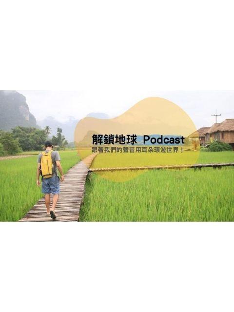 |自獅其力|【結合歷史與文化的旅行,如何成為 Podcast 自媒體的題材?】
