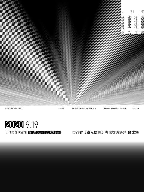 步行者 《夜光信號》專輯發片巡迴 台北場