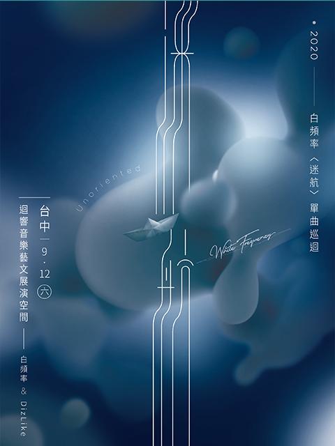 9/12(六) 白頻率〈迷航〉單曲巡迴 — 台中場