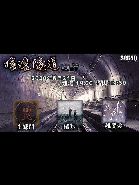 8/21(五)『搖滾隧道』Vol.4