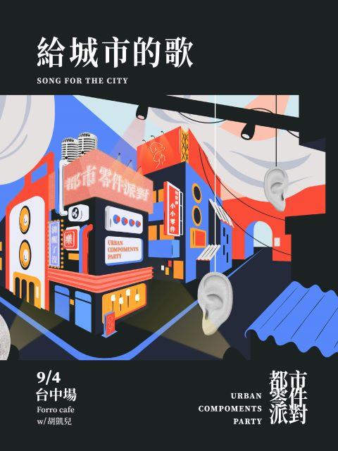 〈給城市的歌〉都市零件派對小巡迴-台中場w/胡凱兒