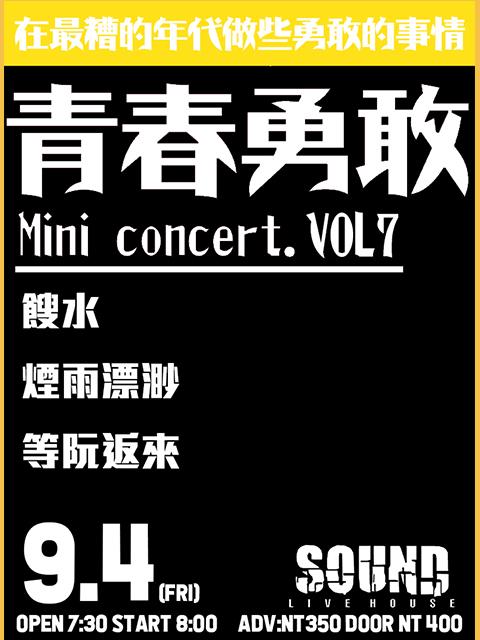 9/4(五)青春勇敢vol.7