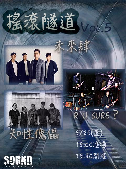 9/25(五)『搖滾隧道』Vol.5
