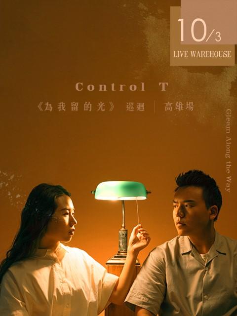 Control T【為我留的光 Gleam Along the Way】巡迴—高雄場