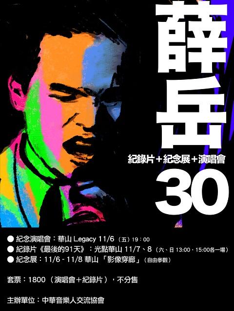 薛岳30紀念演唱會 + 紀錄片