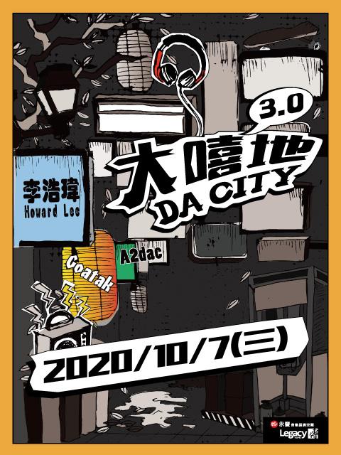 Legacy Presents【大嘻地3.0】李浩瑋 Howard Lee、Goatak、A2daC
