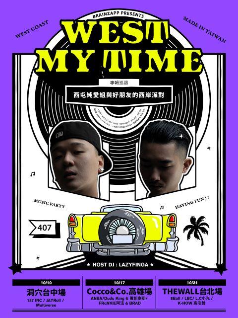 西屯純愛組 & Friends : West My Time 專輯巡迴派對 台北場