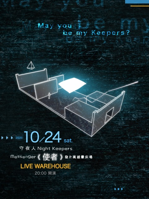 May you be my Keepers?:守夜人《使者》發片高雄暈床場