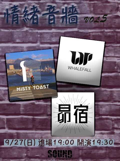 9月27日(日)『情緒音牆』vol.5