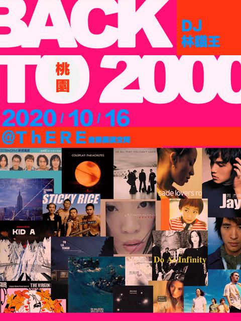 林貓王 DJ 時間:回到過去二十年 Back to 2000