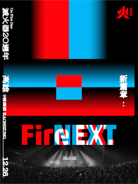 On Fire Day 2020-Fire NEXT 新篇章:滅火器20週年演唱會