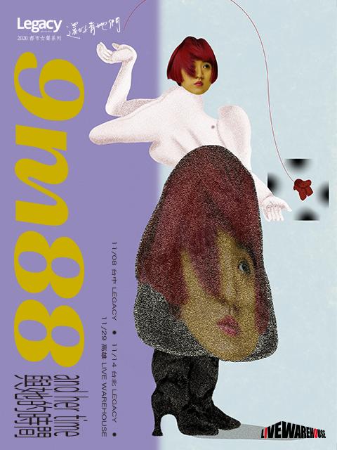 Legacy Presents【2020都市女聲】:9m88與她的時間-高雄場