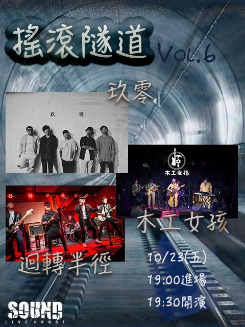 10/23(五)搖滾隧道 vol.6