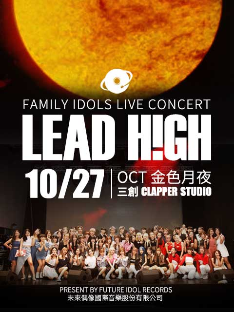 LEAD HIGH 未來偶像家族演唱會 - 金色月夜