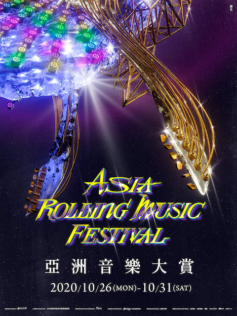 Asia Rolling Festival亞洲音樂大賞 最佳現場演出