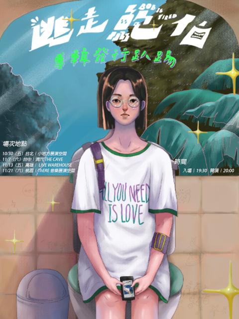 逃走鮑伯首張專輯 發行趴踢-台北場