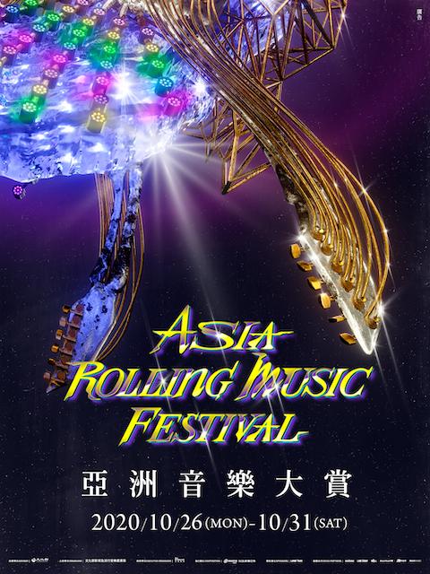 Asia Rolling Festival 亞洲音樂大賞 FOOTING論壇
