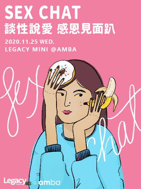 【Legacy mini @ amba】Sex Chat 談性說愛 感恩見面趴