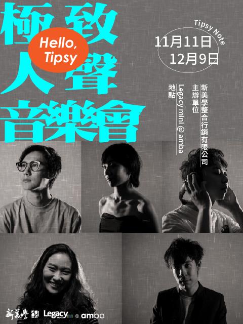 【Legacy mini @ amba】Tipsy Note《Hello, Tipsy:極致人聲音樂會》