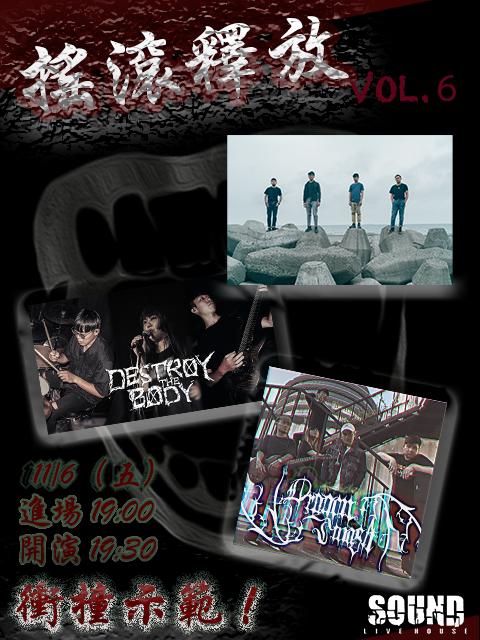 11/6 (五)『搖滾釋放』Vol.6