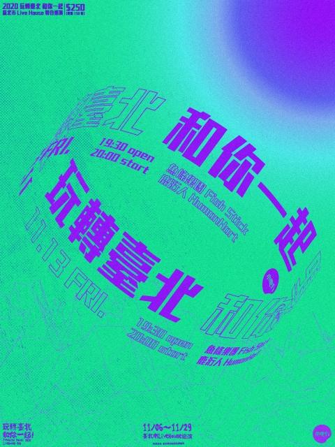 鹿洐人、魚條樂團|【2020 玩轉臺北 和你一起】臺北市 Live House 聯合巡演