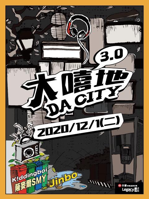 Legacy Presents【大嘻地3.0】:Jinbo、薩麥爾 SMY、K!ddingboi