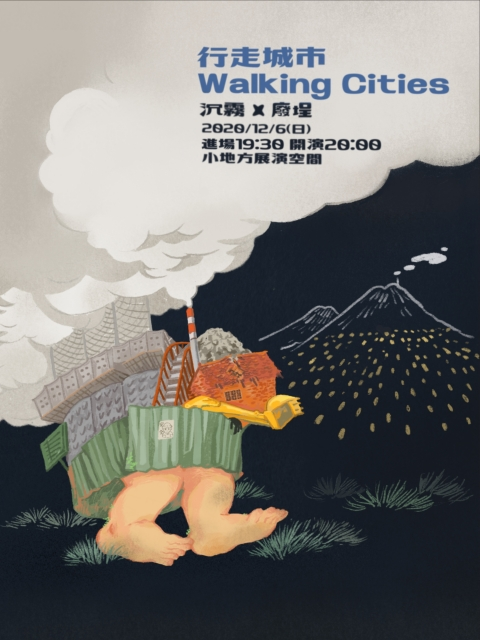 行走城市 Walking Cities