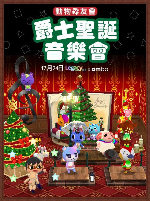 【Legacy mini @ amba】動物森友會 - 爵士聖誕音樂會