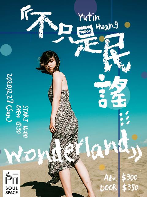《不只是民謠::: Wonderland》─ 黃于庭 Yutin
