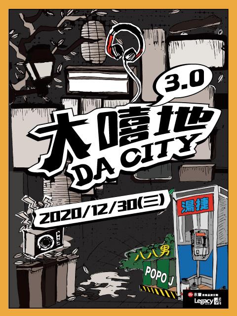 Legacy Presents【大嘻地3.0】:湯捷、八八男、POPO J