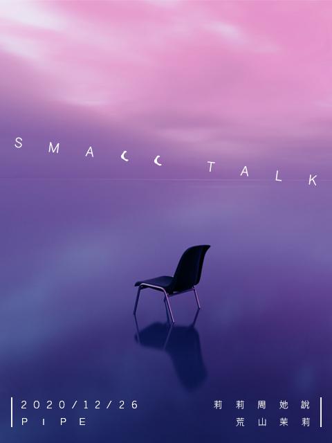Small Talk寒暄 _ 莉莉周她說單曲發行場 w/ 荒山茉莉