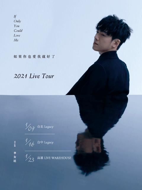 李友廷《如果你也愛我就好了》2021 Live Tour 高雄場