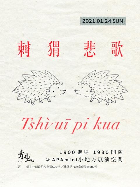 【刺蝟悲歌 Tshì Uī Pi Kua】青虫 aoi 專輯發行場