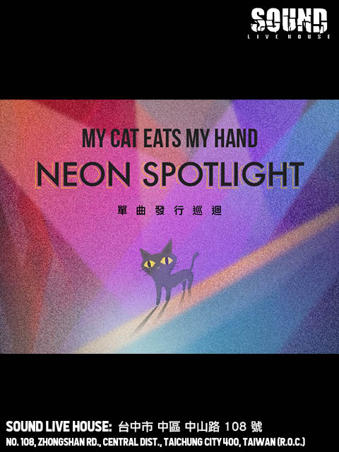 """1/16(六)【My Cat Eats My Hand """"NEON SPOTLIGHT""""  2021巡迴台中場】"""