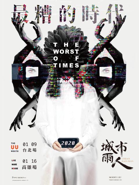 城市雨人【最糟的時代 THE WORST OF TIMES】單曲巡迴-高雄場