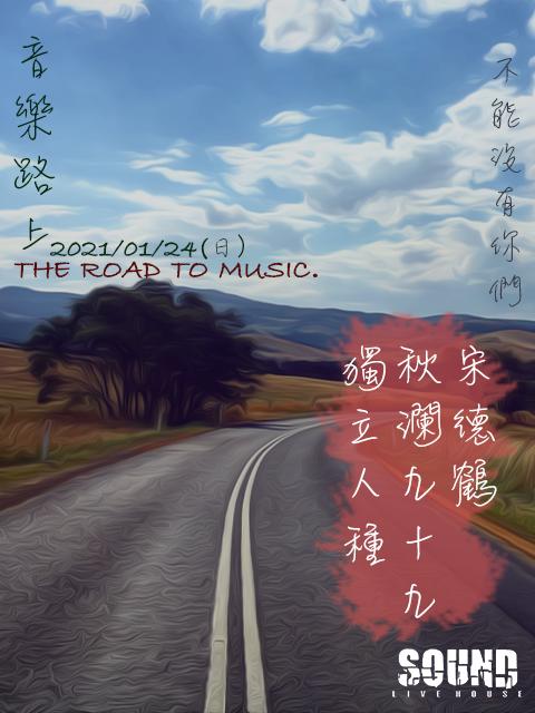 2021/1/24(日)  音樂路上