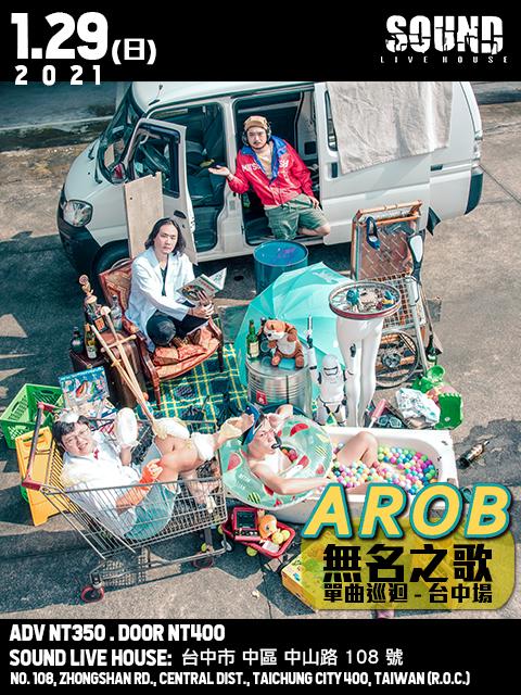 2021/01/29(五)AROB 樂團 「無名之歌」單曲發表巡迴-台中場