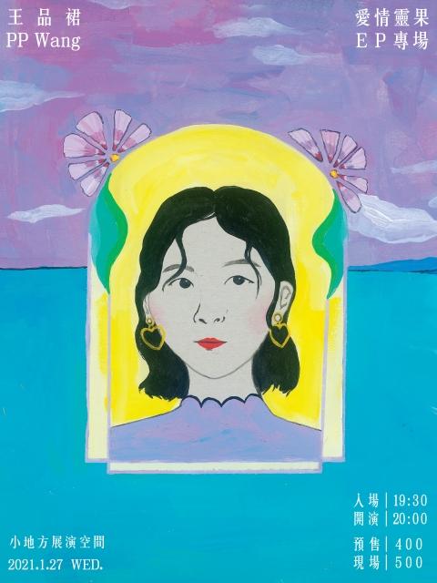 王品裙《愛情靈果》首張創作 EP 專場