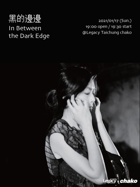 黑的邊邊  In Between the Dark Edge