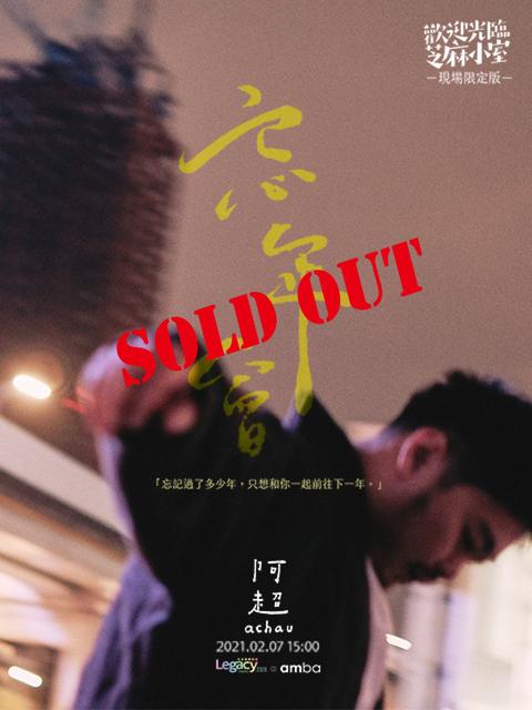 【Legacy mini @ amba】阿超achau 「歡迎光臨!芝麻小室 忘年會」現場限定版