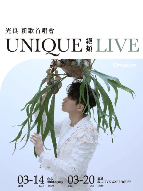 光良【絕類】新歌首唱會 UNIQUE LIVE-高雄場