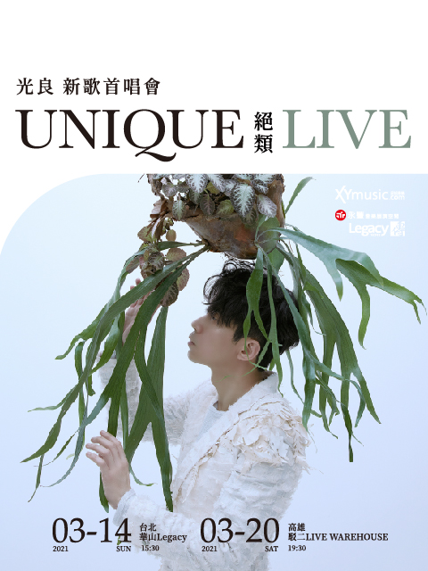 光良【絕類】新歌首唱會 UNIQUE LIVE-台北場